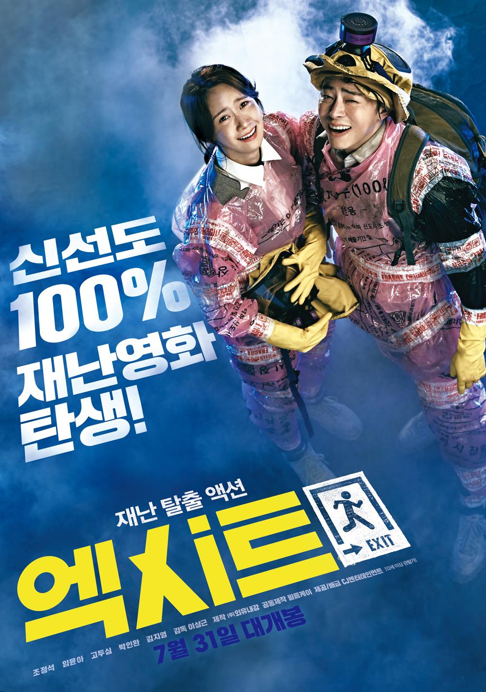 韩影票房:曹政奭允儿《EXIT》夺冠 《使者》第二
