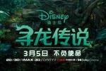 新浪观影团《寻龙传说》北京卢米埃影城免费抢票