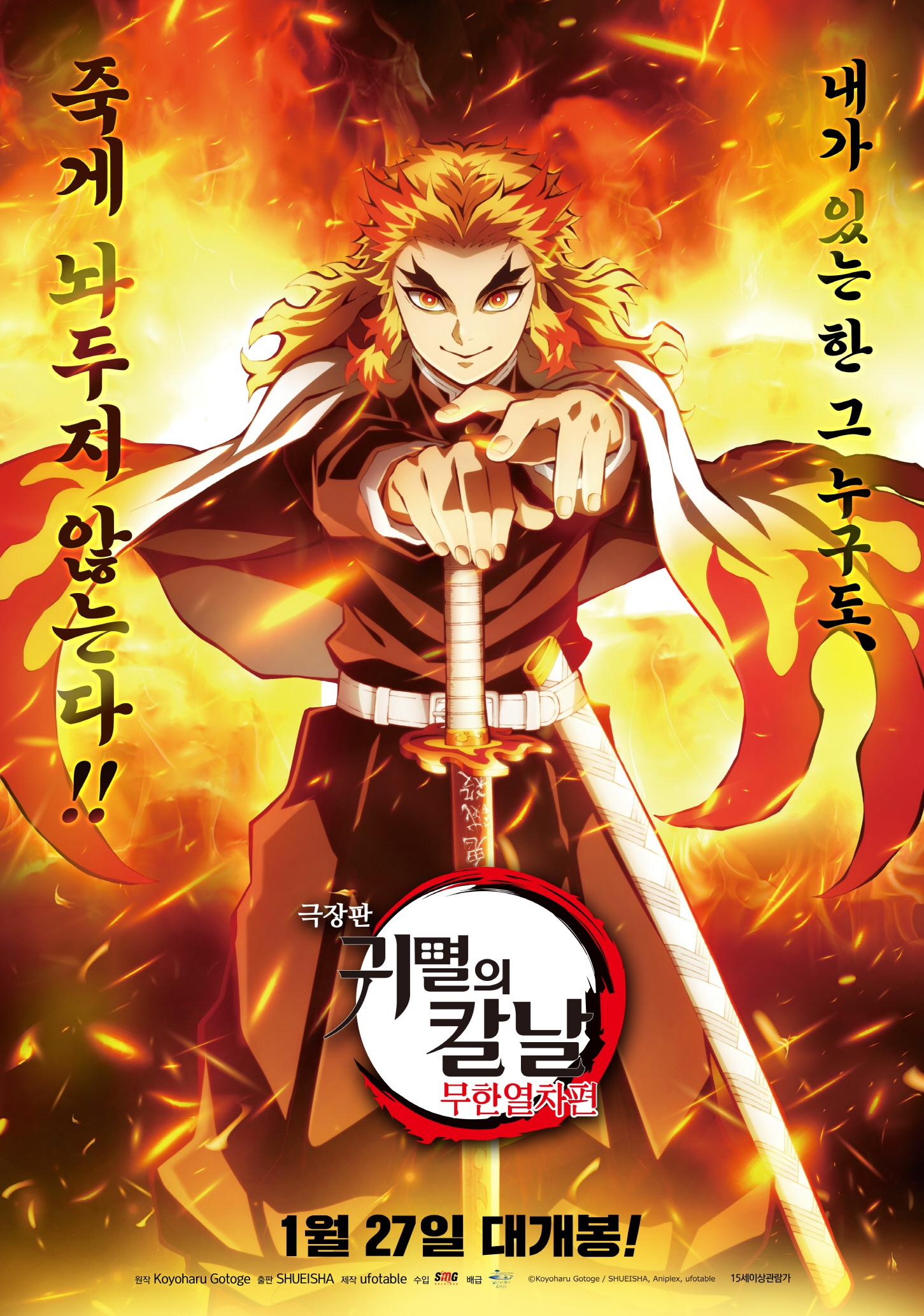 韩影票房:《心灵奇旅》蝉联 《鬼灭之刃》受欢迎