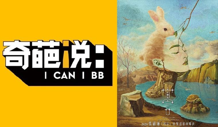 周末娱乐指南:《奇葩说》收官!张韶涵上海开唱