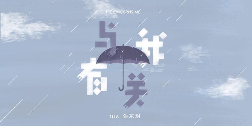 强东玥全新单曲《与我有关》上线 走心演绎都市情歌