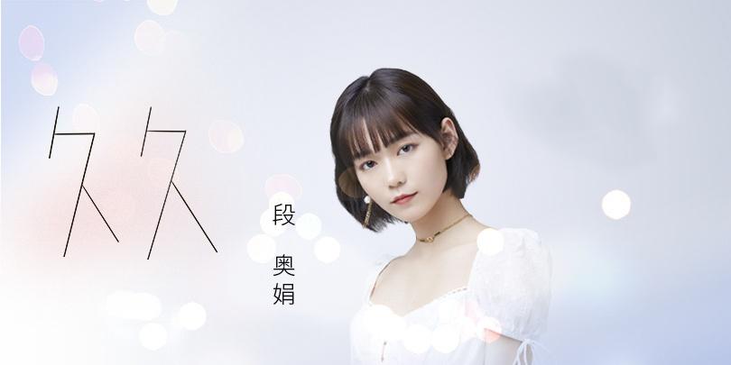 段奥娟演唱《久久》发布 弦乐编织温暖坚定的爱情故事