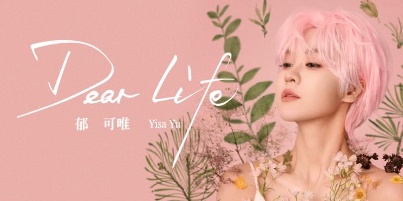郁可唯最新单曲《Dear Life》首发 郁式极简美学营造治愈空间