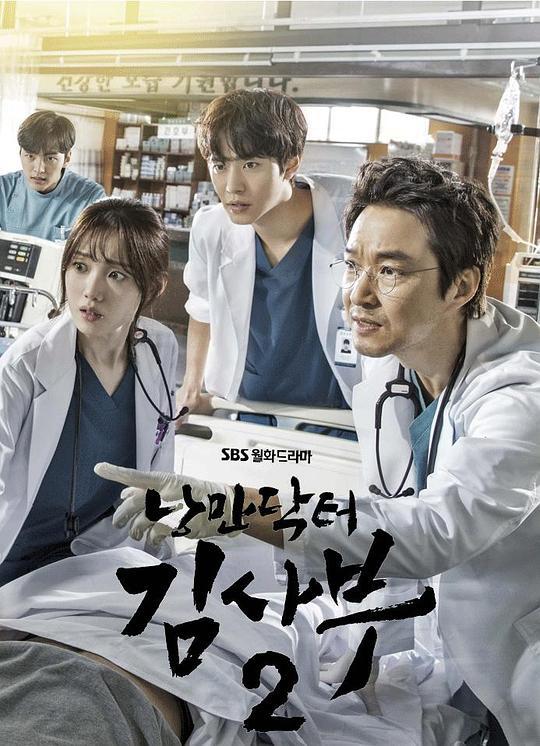 韩剧收视:《金师傅2》狂涨 《棒球大联盟》上升
