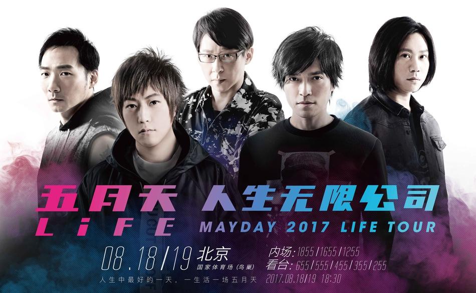五月天北京演唱会开票 主办追加放票2500张