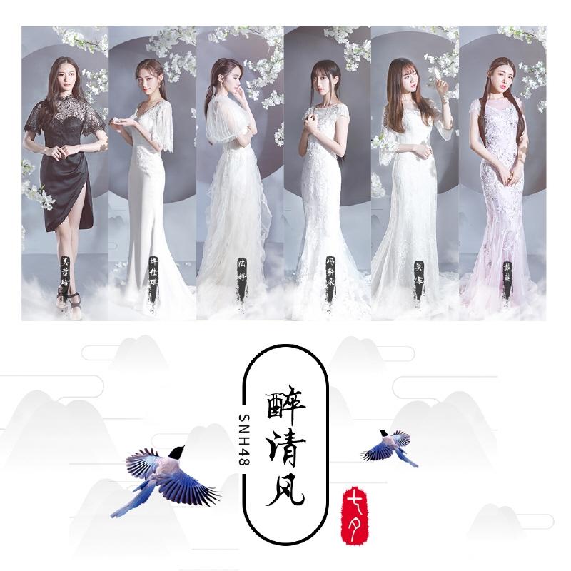 8月28日浪漫七夕情人节之际,snh48推出首支七夕特别单曲——《醉清风