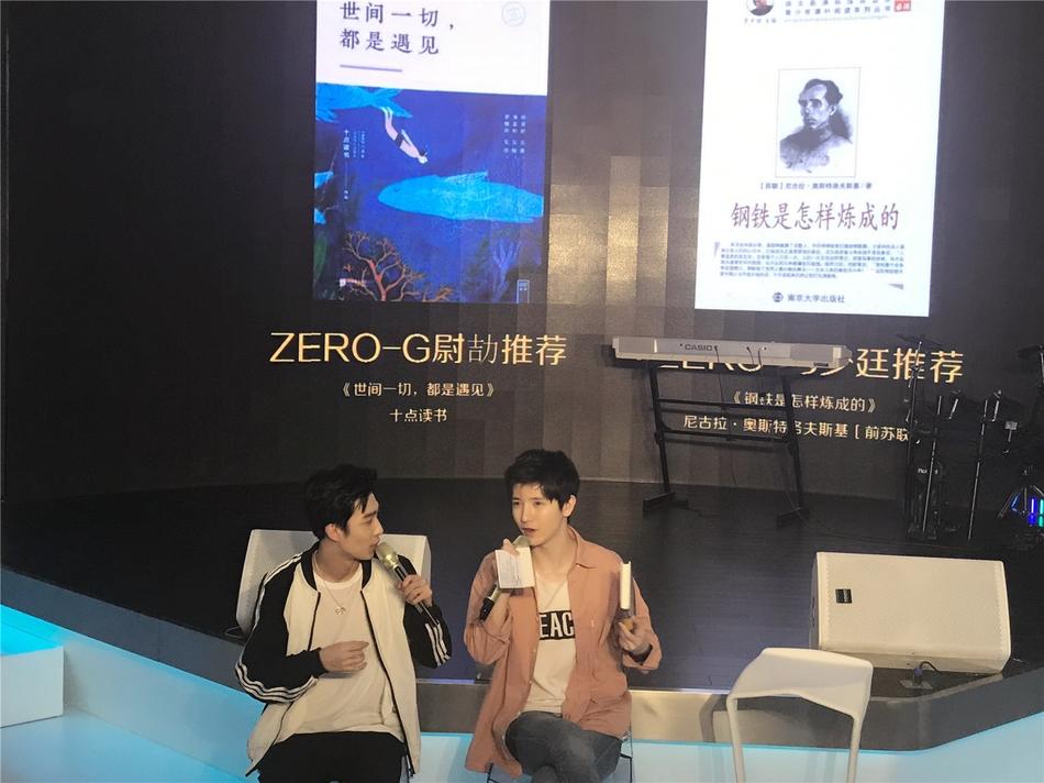 ZERO-G成员分享解压招数 自曝曾因努力被排挤