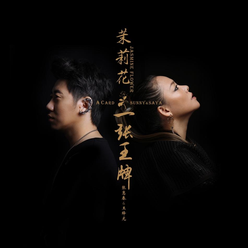 组图 张惠春王绎龙合作新曲 宣传照满满中国风