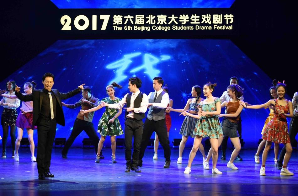 第六届北京大学生戏剧节闭幕式暨颁奖晚会落幕图片