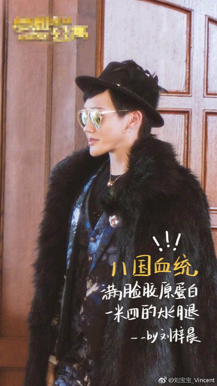 高清套图:蛇精男出道了!刘梓晨新片披貂戴金似贵妇