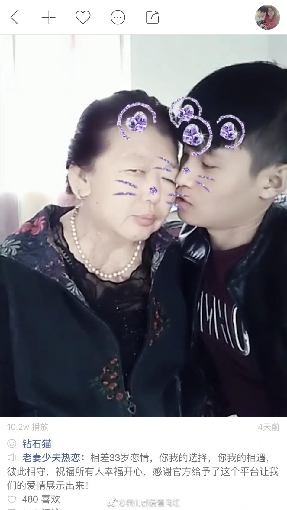 组图 快手奇葩多 少夫老妻相差33岁竟大秀恩爱