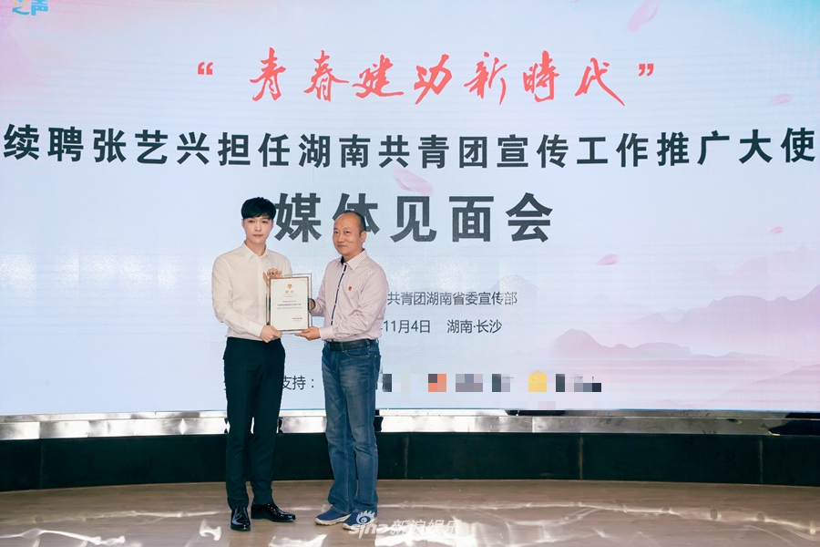 <br/>  张艺兴再度被授予湖南共青团宣传大使荣誉聘书。