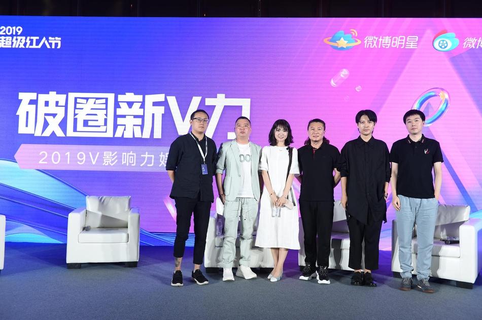 "2019V影响力娱乐论坛探讨""怎么"
