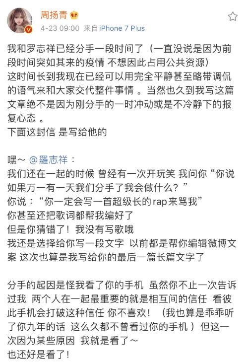 """周扬青官宣分手,爆罗志祥""""多人运动""""""""渣男""""形象插图"""