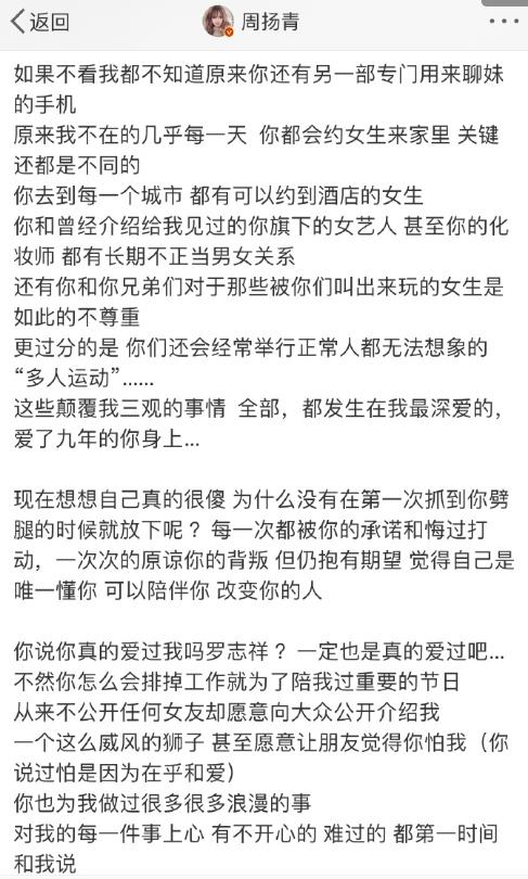 """周扬青官宣分手,爆罗志祥""""多人运动""""""""渣男""""形象插图2"""