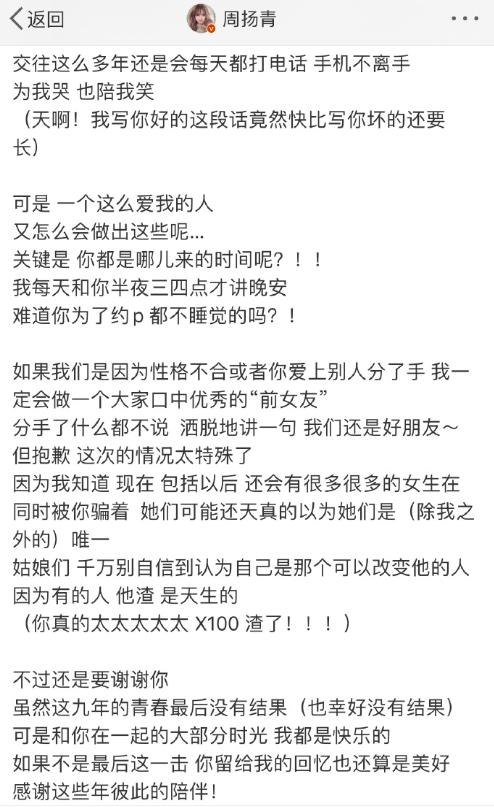 """周扬青官宣分手,爆罗志祥""""多人运动""""""""渣男""""形象插图4"""