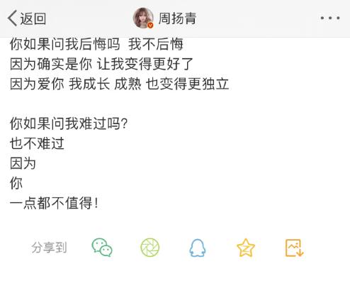 """周扬青官宣分手,爆罗志祥""""多人运动""""""""渣男""""形象插图6"""