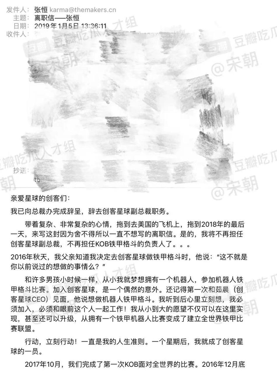 张航表示 怀疑18年辞职信离开是为了自私 追求下一个梦想