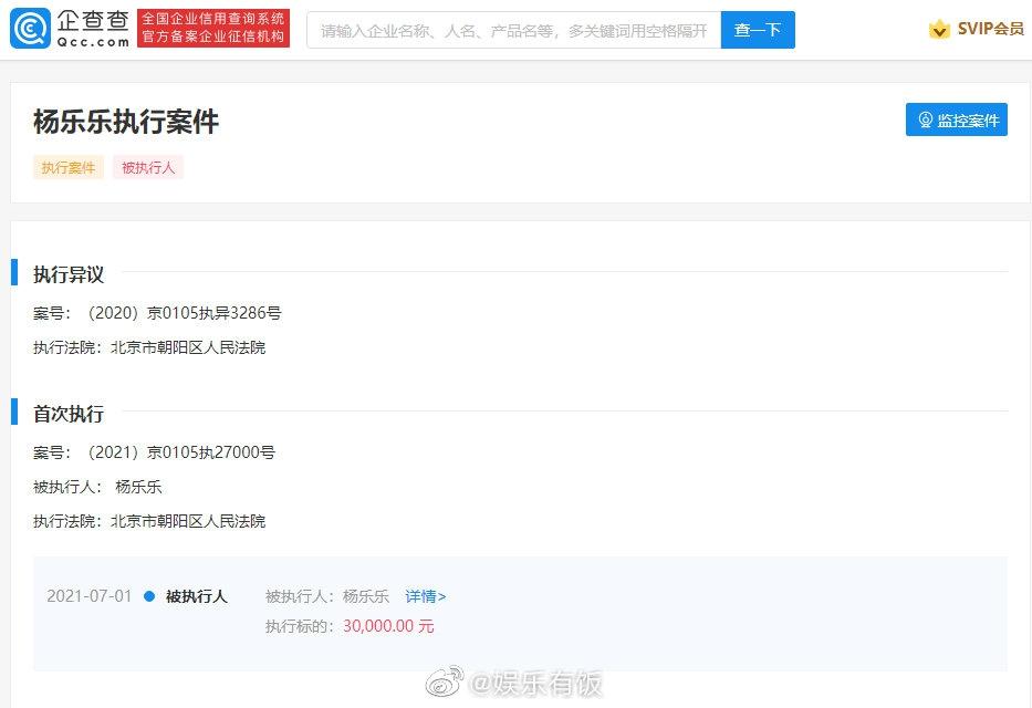 组图:杨乐乐被列为被执行人 执行标为145266元