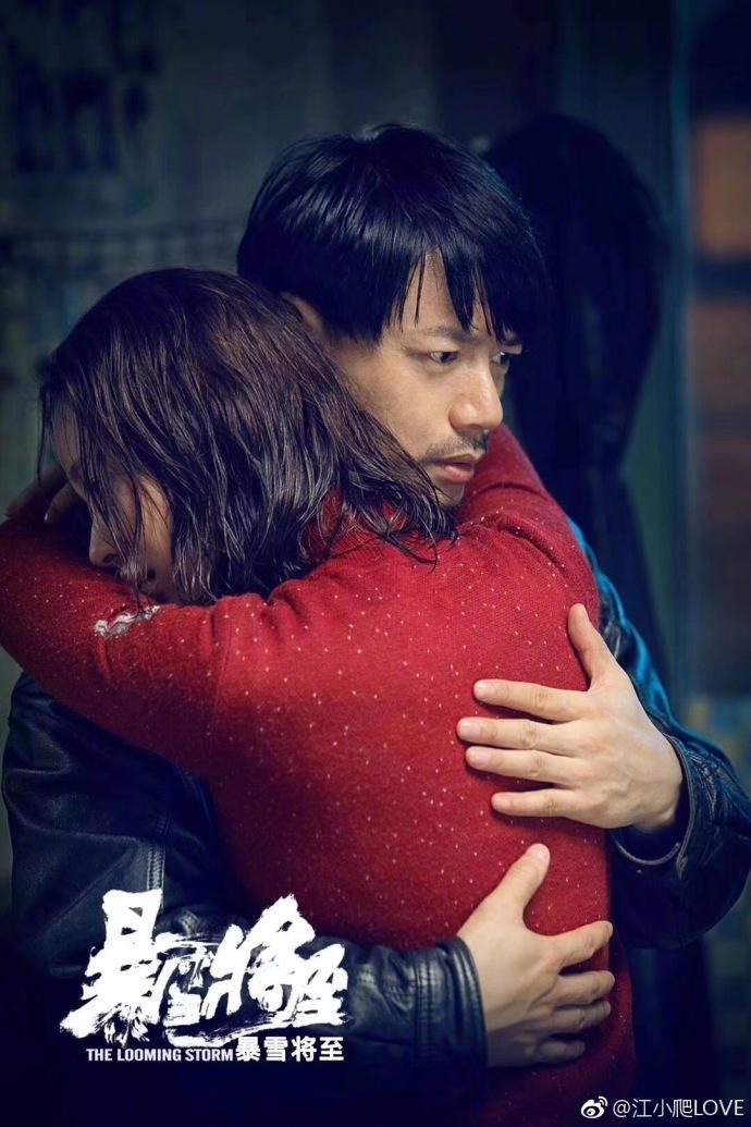 组图:江一燕晒段奕宏得奖现场照 《暴雪将至》里见影帝