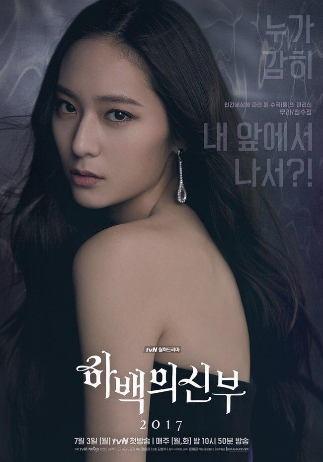 《河伯》官方海报公开 Krystal露背超美艳