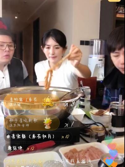 组图:谢娜做客刘维家直播吃火锅 说漏嘴自曝是张杰演唱会嘉宾