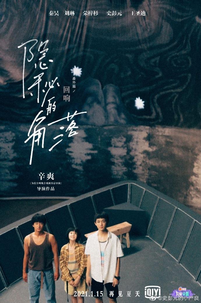 《隐秘的角落》饭外!荣子善、石鹏远、王在刘琳、秦昊的现场表演