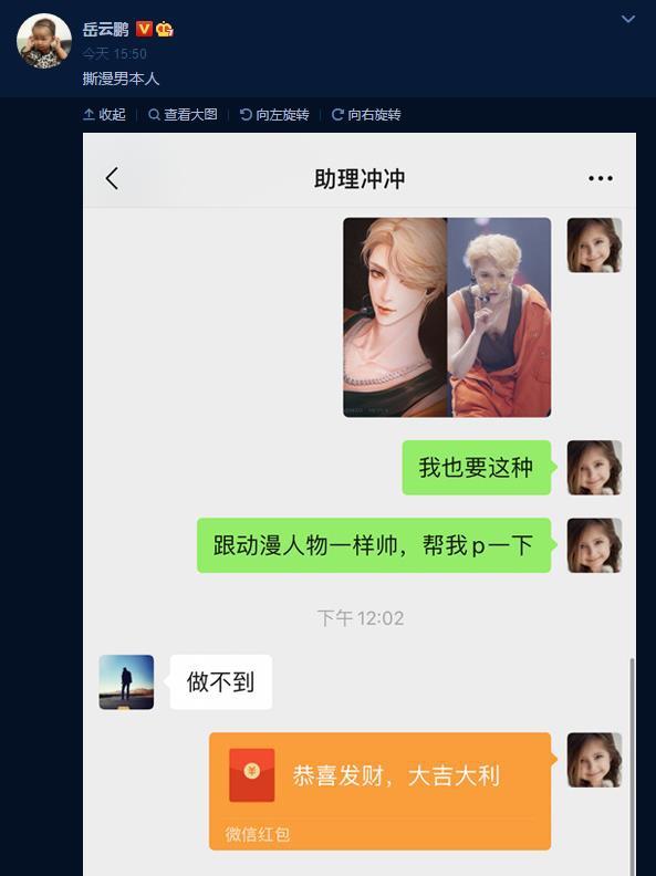 """岳云鹏成了一个""""撕裂的人"""" 被评为""""撕裂我童年漫画的人"""""""