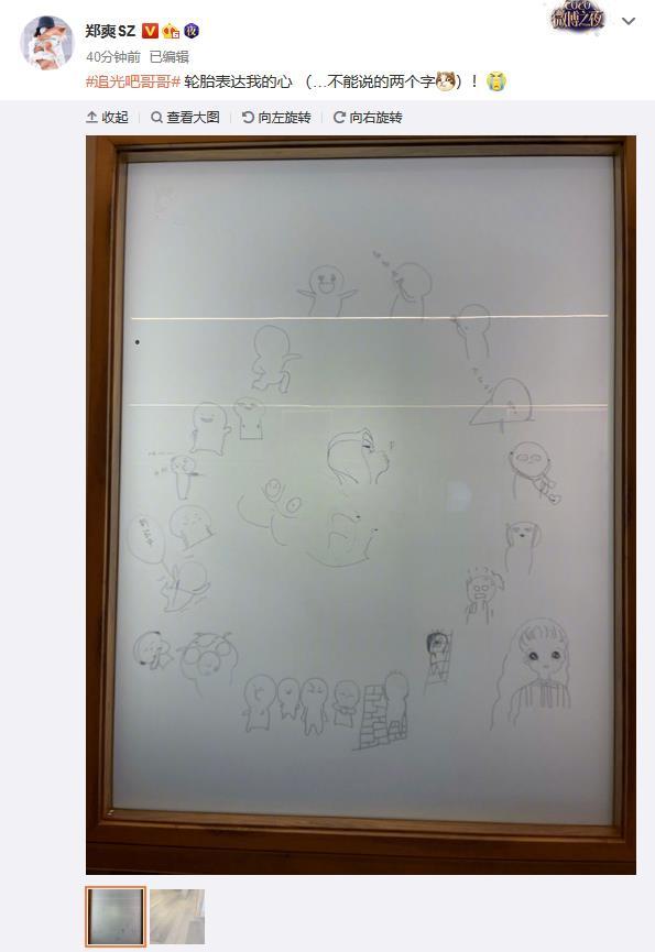"""回归!郑爽的手绘图片显示""""追哥哥"""" 并呼吁两个轮胎来表达他的心"""
