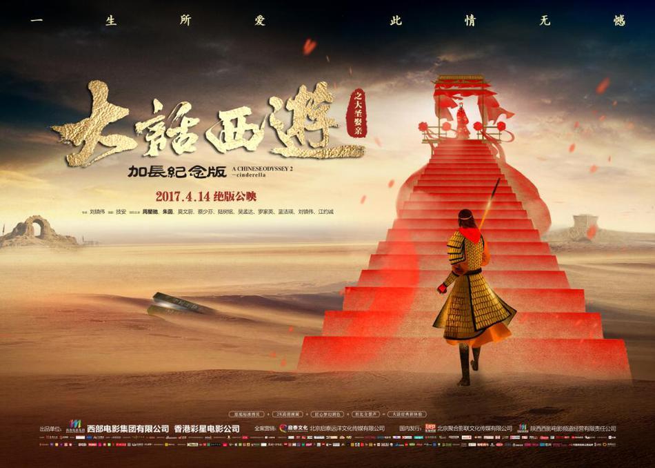 《大话西游之大圣娶亲》加长纪念版曝终极海报 4.14全国公映