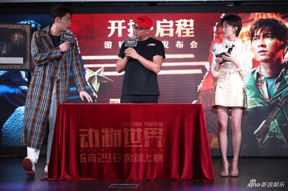 李易峰亮相《动物世界》发布会