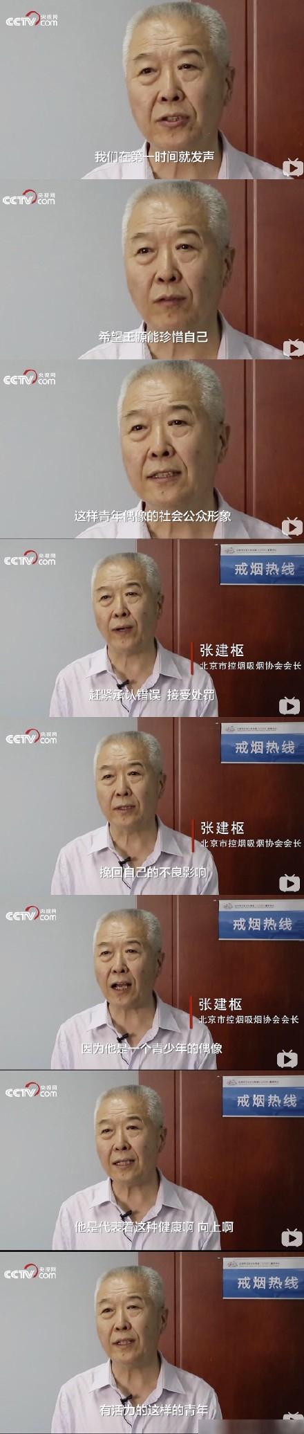 北京市戒烟协会会长谈王源吸烟 造成的影响非常恶劣