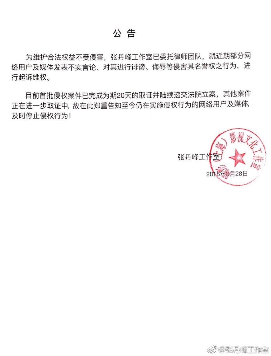 张丹峰洪欣亲密依偎做鬼脸 就近期不实言论已起诉维权