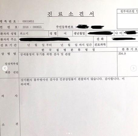"""""""韩国郭雪芙""""遭酸身材造假 怒晒胸部X光亲证纯天然"""