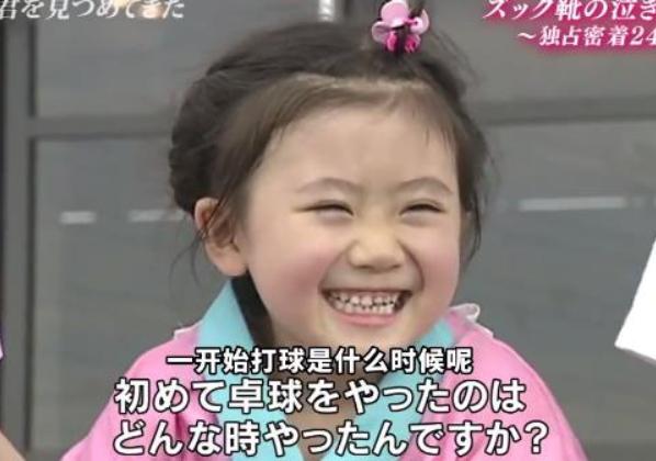 福原爱童年照曝光超可爱 笑眼弯弯大眼软萌似瓷娃娃