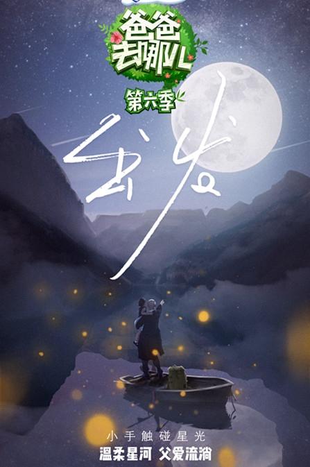 《爸爸6》曝概念海报实习爸爸似何猷君 8月16日将开播