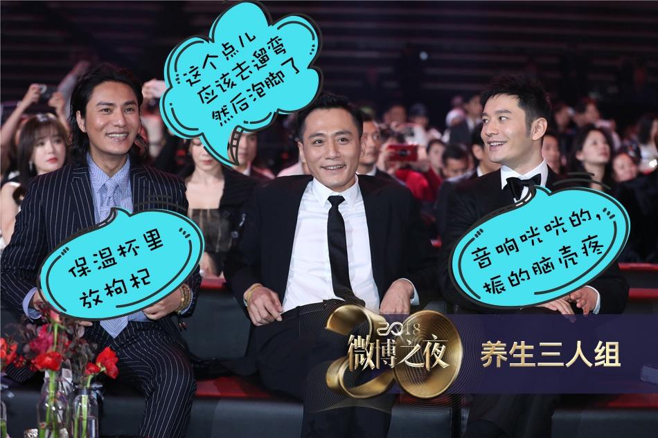 组图:2018微博之夜精彩不断朱一龙王思聪等合影假笑男孩