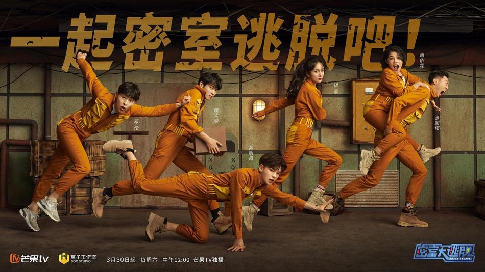 组图:《密室大逃脱》定档杨幂吃烤串被噎黄明昊穿花袄尬舞