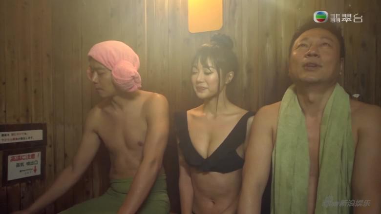 TVB《叹得好健康》港姐视帝泡温泉蒸桑拿 陈雅思三点式胸器傲人
