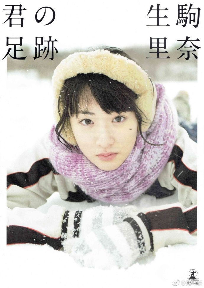 日本90后软妹生驹里奈写真集 透明清纯惹人爱
