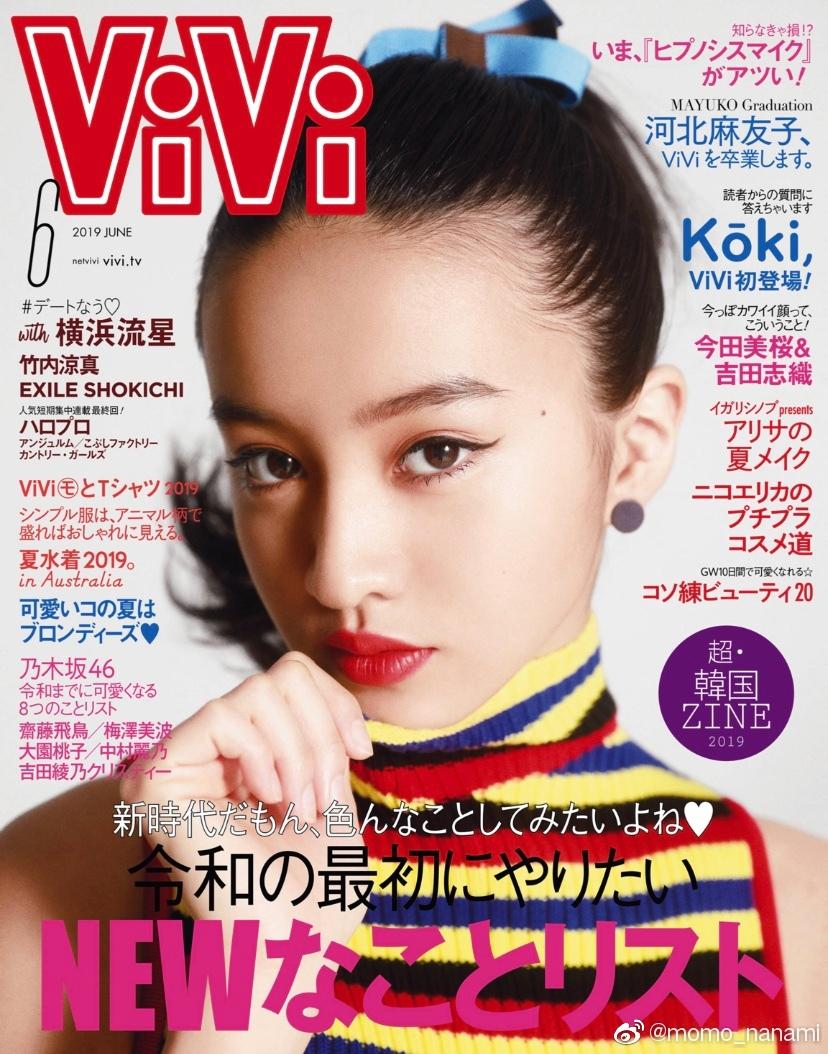 组图:木村光希登《ViVi》封面 绚丽色彩动感十足