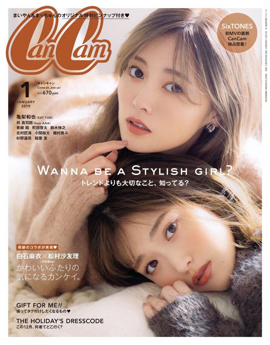 组图 白石麻衣松村沙友理登杂志封面 拍摄闺蜜朝喜笑颜开