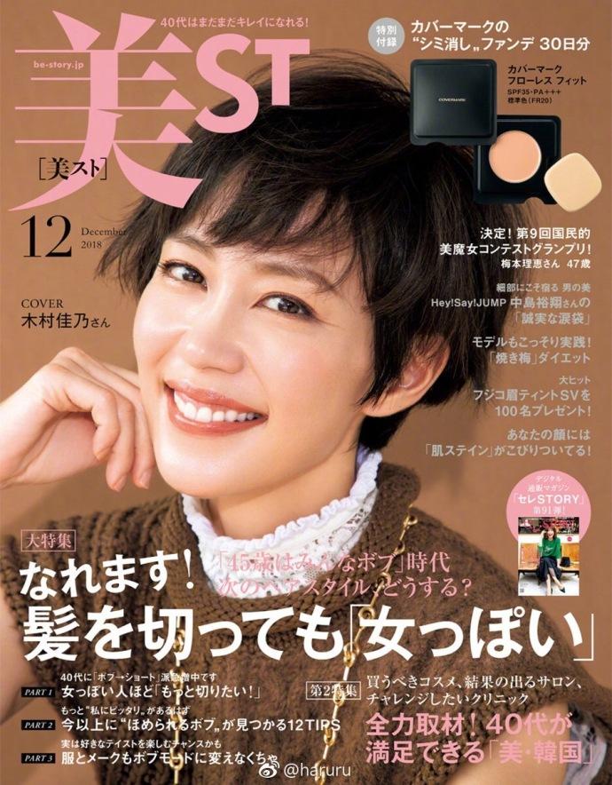 组图:木村佳乃登杂志封面短发上镜却女人味十足