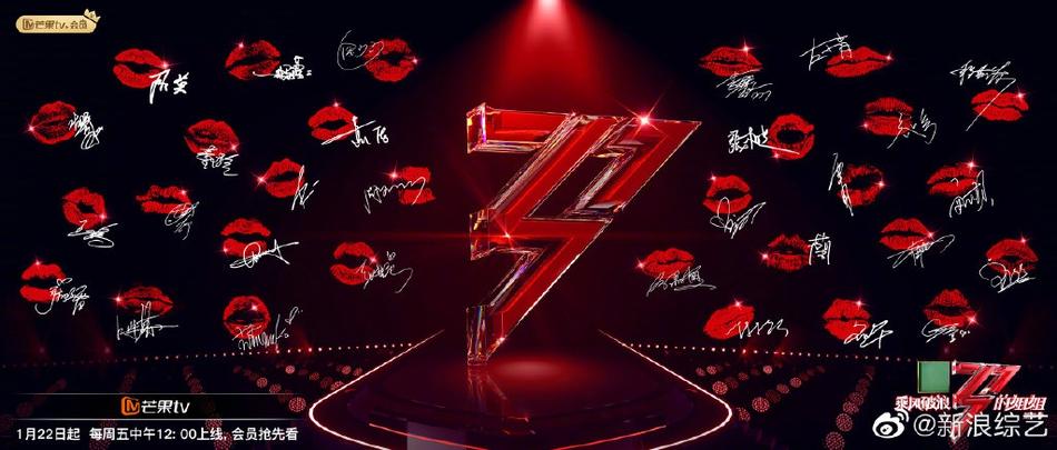 《乘风破浪的姐姐2》整个阵容公开定型将于22日每周五播出12336000