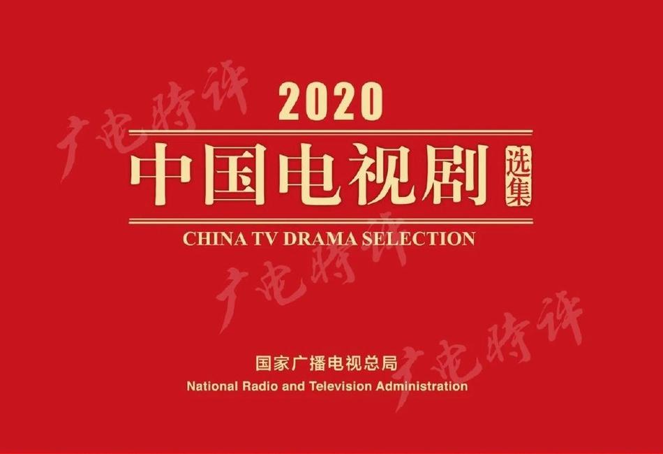 广电总局宣布选定了2020中国电视剧选集《三十而已》等电视剧