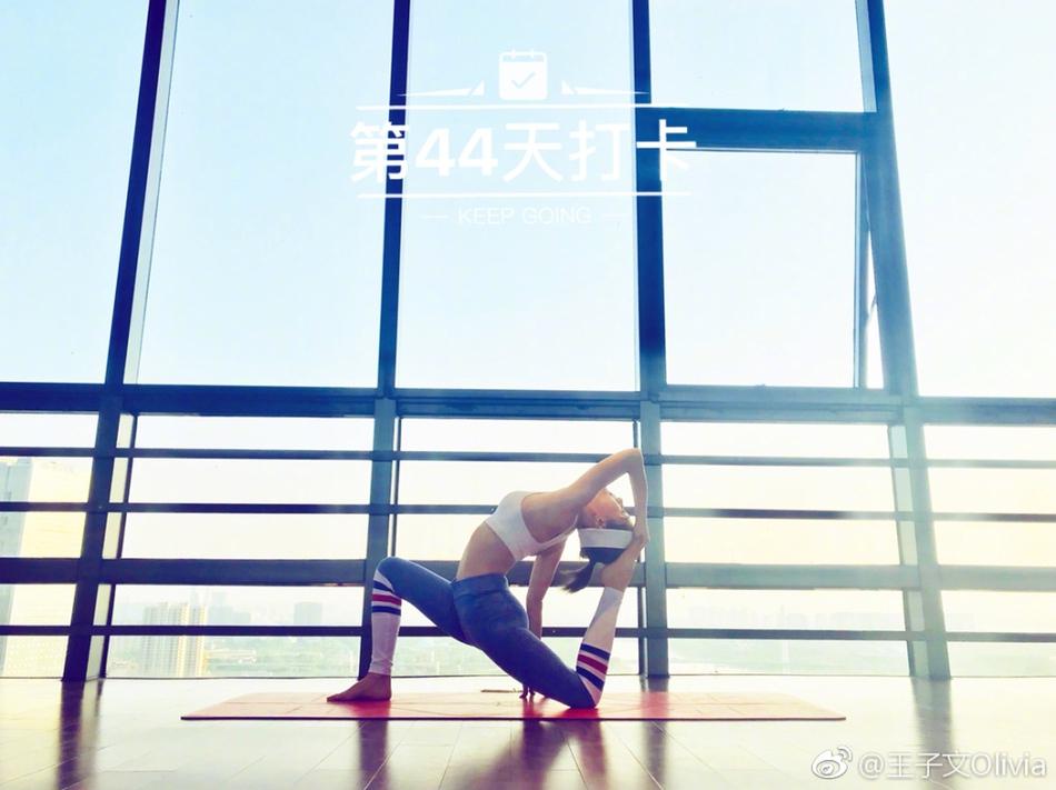 """瑜伽达人王子文晒健身照""""炫技"""" 身体柔韧难度超高惊呆网友"""