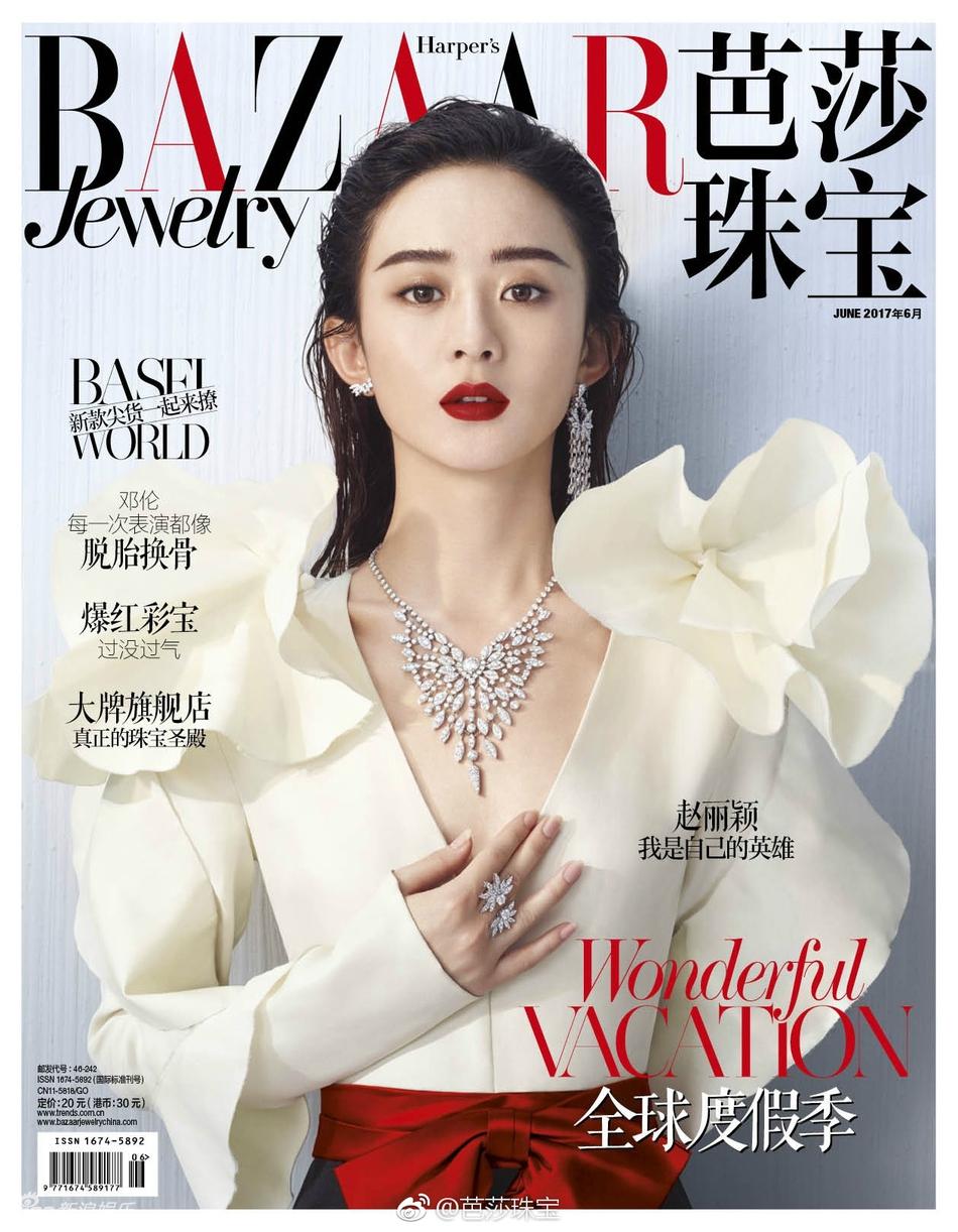 赵丽颖深V登杂志封面 内页更破尺度秀美背 风格偶像 图7