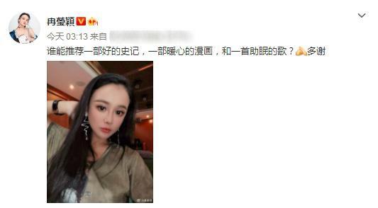 """组图:冉莹颖凌晨晒美艳自拍被批""""整成鬼"""" 本"""