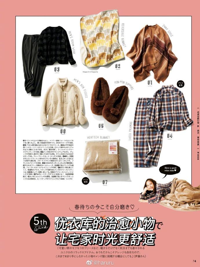 广濑爱丽丝登上杂志内页 分享平价匹配指南