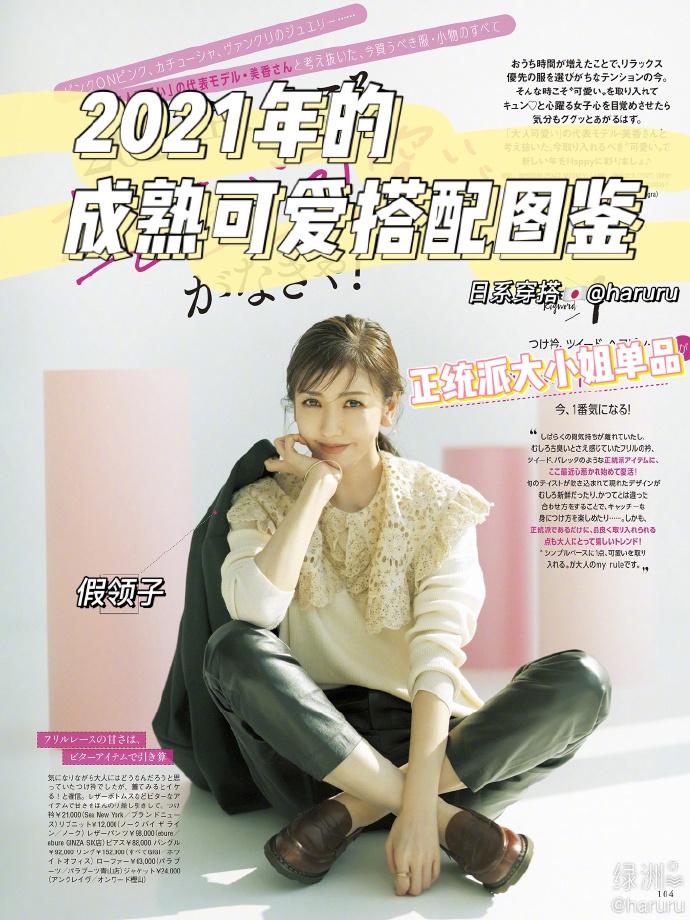 美香登上杂志的内心 穿着可爱的休闲风唤醒了少女的心